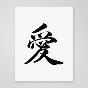 Japanese Love - Art Print