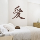 Japanese Love Symbol Brown Wall Decal